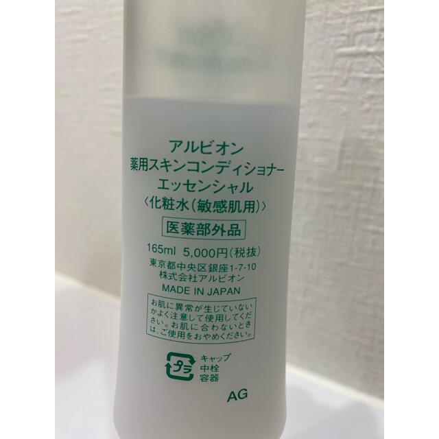ALBION(アルビオン)の薬用スキンコンディショナー コスメ/美容のスキンケア/基礎化粧品(化粧水/ローション)の商品写真