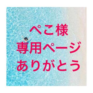 ぺこ様専用ページブラウスホワイト(シャツ/ブラウス(半袖/袖なし))