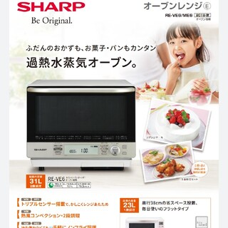 SHARP - SHARP 過熱水蒸気オーブンレンジ
