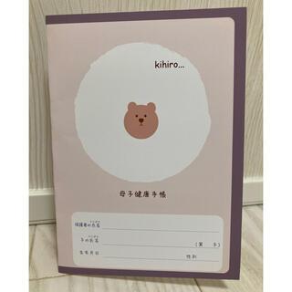 母子手帳カバー 台紙のみ オリジナルカバー(母子手帳ケース)