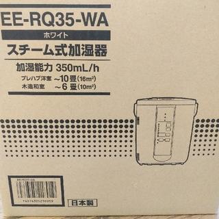 ゾウジルシ(象印)の象印 スチーム式加湿器 EE-RQ35-WA 2020年製 新品未使用未開封品(加湿器/除湿機)