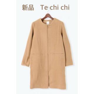 テチチ(Techichi)の新品 テチチ Te chi chi  ノーカラーコート キャメル (ノーカラージャケット)