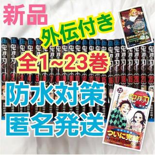 集英社 - 鬼滅の刃 1-23巻 全巻 全巻セット 外伝 新品未読