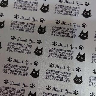 サンキューシール 黒ネコ 130枚(その他)