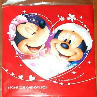 ディズニー(Disney)の非売品 ディズニーカレンダー 新品未使用(ノベルティグッズ)