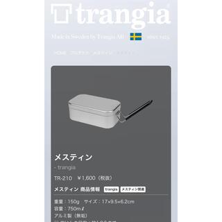 モンベル(mont bell)のTRANGIA/トランギア メスティン、BE-PAL鉄板(調理器具)