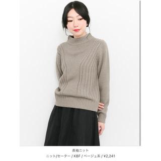 ケービーエフプラス(KBF+)のKBF+  ニット セーター(ニット/セーター)