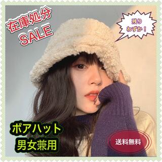 【在庫処分SALE】ボアハット バケットハット 韓国風 男女兼用  ベージュ(ハット)