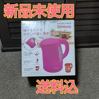 【新品未使用】電気ケトル 電気ポット キッチン家電 ピンク