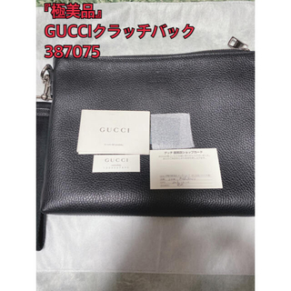 グッチ(Gucci)の『極美品』GUCCI クラッチバッグ 387075 黒(セカンドバッグ/クラッチバッグ)