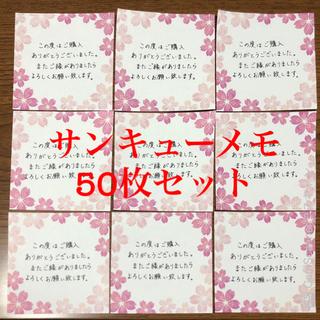 【即購入可】手書きメモ サンキューカード50枚 花柄(カード/レター/ラッピング)