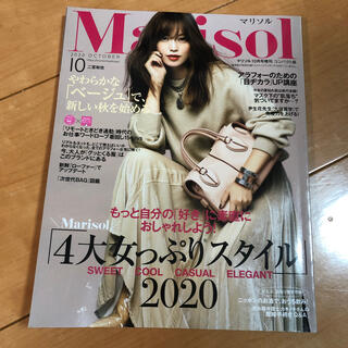 コンパクト版 marisol (マリソル) 2020年 10月号(ニュース/総合)