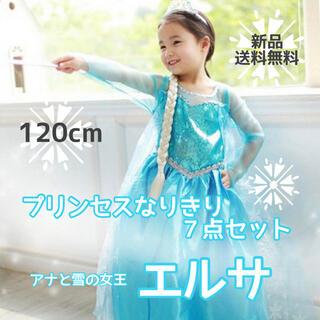 アナと雪の女王 エルサ ドレス プリンセス コスプレ キッズ 7点セット(ワンピース)