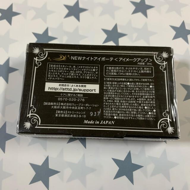 ナイトアイボーテ コスメ/美容のスキンケア/基礎化粧品(アイケア/アイクリーム)の商品写真