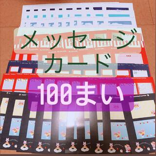 サンエックス(サンエックス)のメッセージカード セット(カード/レター/ラッピング)