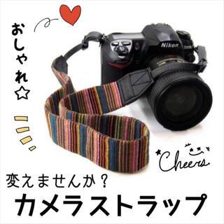 おしゃれ☆カメラストラップ ネックストラップ カメラベルト エスニック(その他)