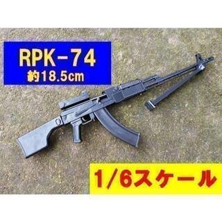1/6スケール マシンガンシリーズ RPK74単品 ライフルハンガー付き(ミリタリー)