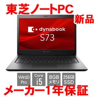 東芝 - 東芝ノートPC S73