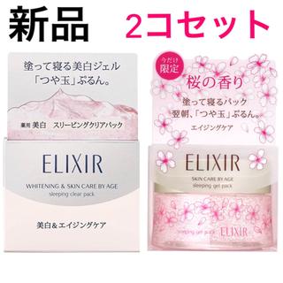 エリクシール(ELIXIR)の新品資生堂エリクシールホワイトスリーピングクリアパック2個セット限定ジェルパック(パック/フェイスマスク)