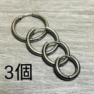 フープピアス ステンレス シルバー 銀 メンズ レディース リング 3個A063(ピアス(両耳用))