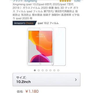 ipad 10.2(ipad 8世代 /ipad 7世代 )ガラスフイルム (タブレット)