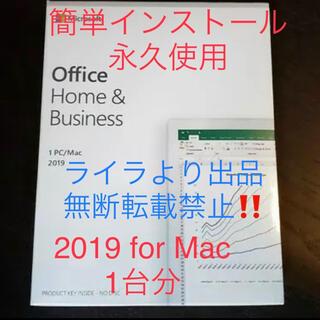 マイクロソフト(Microsoft)の●新品●Office 2019 for Mac■永続版簡単インストール■(PC周辺機器)