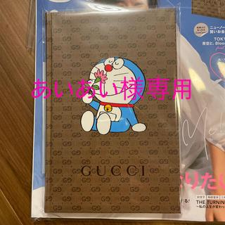 グッチ(Gucci)のCanCam キャンキャン '21年 3月号 付録 ドラえもん×GUCCI (趣味/スポーツ/実用)