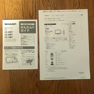 AQUOS - シャープ 19V型 液晶 テレビ AQUOS LC-19K7-B ハイビジョン