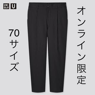 UNIQLO - UNIQLO U リラックスフィットテーパードパンツ 70サイズ BLACK