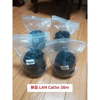 【新品未開封】LANケーブル(Cat5e)20m×4(PC周辺機器)
