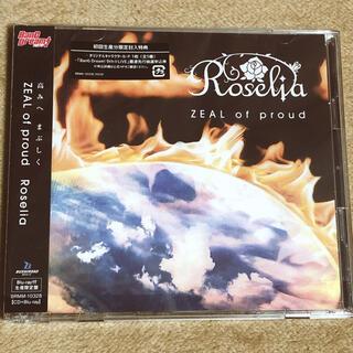 ZEAL of proud【Blu-ray付生産限定盤】(ゲーム音楽)