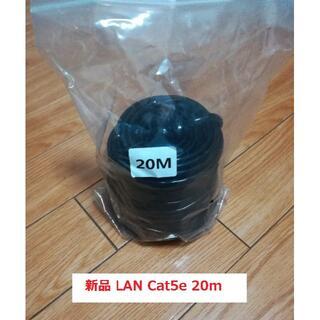 【新品未開封】LANケーブル(Cat5e)20m①(PC周辺機器)