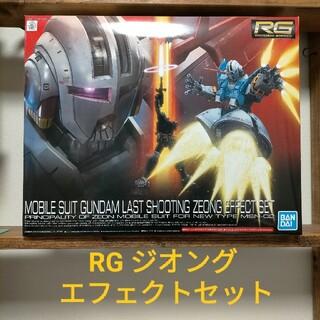 BANDAI - 新品★RG 1/144 ジオング ラストシューティング ジオングエフェクトセット