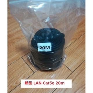 【新品未開封】LANケーブル(Cat5e)20m②(PC周辺機器)