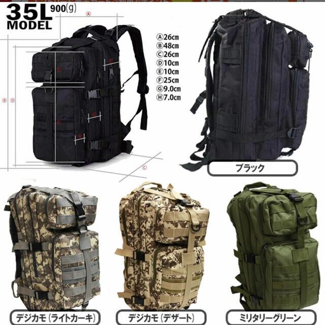 ミリタリーリュック メンズのバッグ(バッグパック/リュック)の商品写真