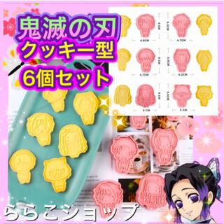 お得!!安い❤【鬼滅の刃】クッキー型6個セット❤