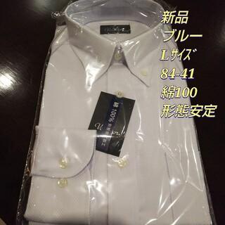 ワイシャツ ブルー  綿100 形態安定 81 41(シャツ)