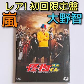 嵐 - 映画 怪物くん 豪華版 初回限定盤 DVD 嵐 大野智 TOKIO 松岡昌宏
