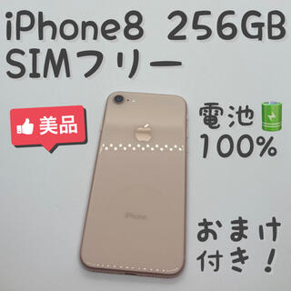 iPhone - iPhone 8 Gold 256 GB SIMフリー 本体 _105