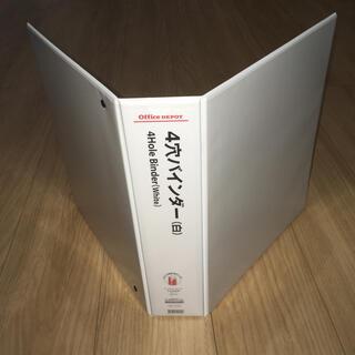 4穴バインダー(白)(ファイル/バインダー)