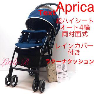 Aprica - アップリカ 限定モデル*レインカバー付*超ハイシート オート4輪A型ベビーカー