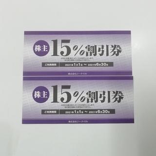 ジーテイスト15%割引券 計2枚 300円!!(その他)