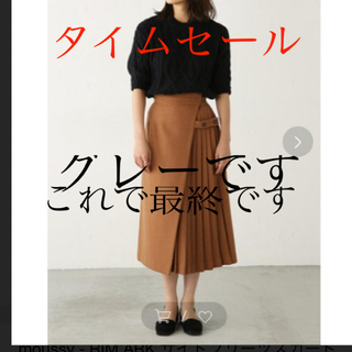 ENFOLD - RIM.ARK⭐️サイドプリーツ巻きスカート新品タグ付き