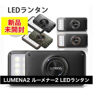 【新品・未開封】LUMENA2 ルーメナー2 LEDランタン(ライト/ランタン)