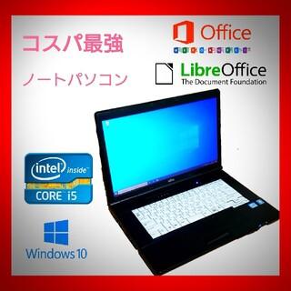 中古ノートパソコン Officeソフト FUJITSU A561/C