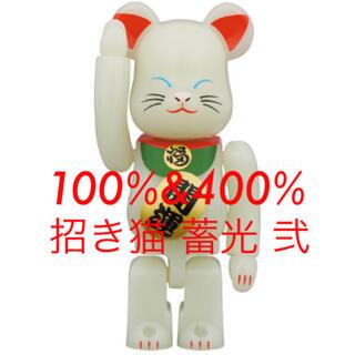 メディコムトイ(MEDICOM TOY)のBE@RBRICK 招き猫 蓄光 弐 100%/400% セット(フィギュア)