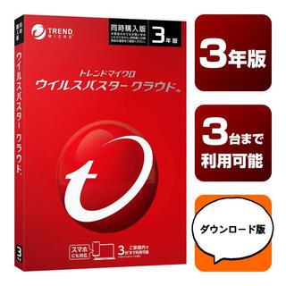 ウイルスバスター 3年3台 英語 TREND MICRO