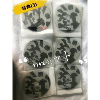 鬼滅の刃DVD 特典CD全11巻セット サントラ&ドラマ完全生産限定版①(アニメ)