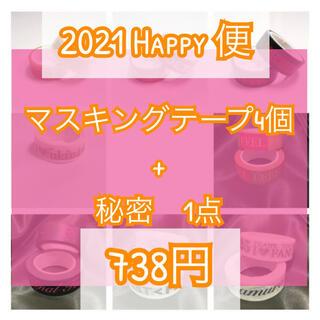 2021 happy便 no namie no life 安室奈美恵(ミュージシャン)