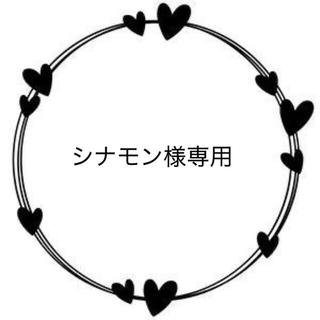 シナモン様X